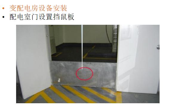 电气安装工程施工工艺常见问题的检查及处理_13