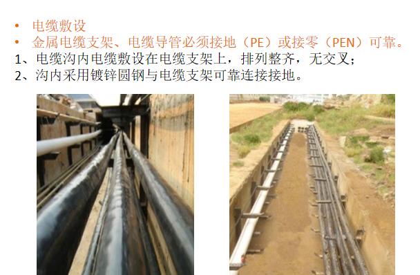 电气安装工程施工工艺常见问题的检查及处理_9
