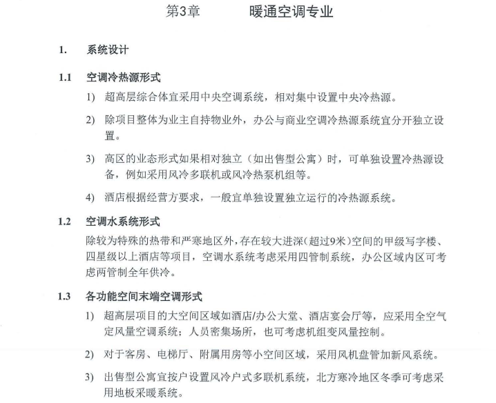 [一键下载]13套酒店超高层机电设计标准合集-绿地集团超高层机电系统设计导则PDF_5