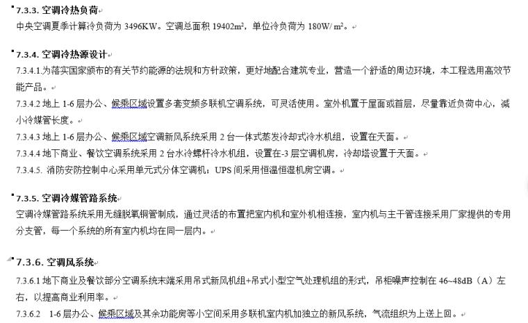[广州]交通枢纽综合开发暖通施工图_含招标_1