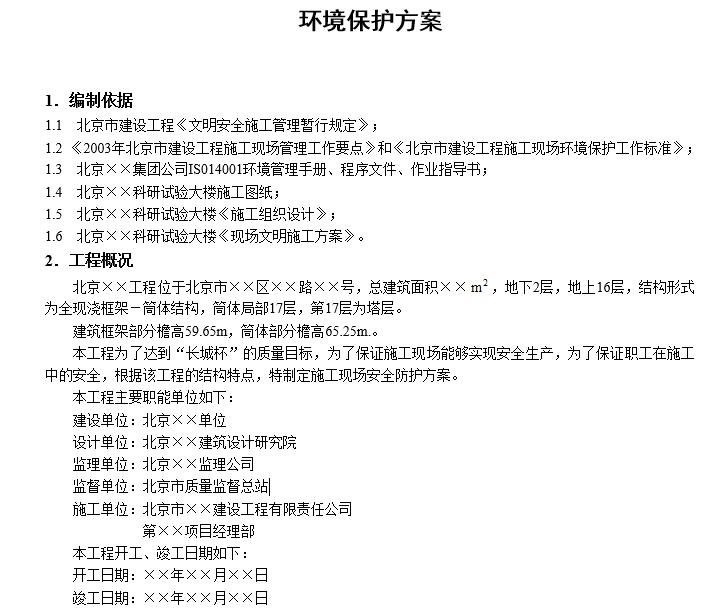 [北京]环境保护方案模板