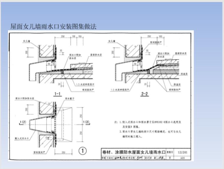 穿楼板墙体桥架_风管_套管封堵及防水做法_10