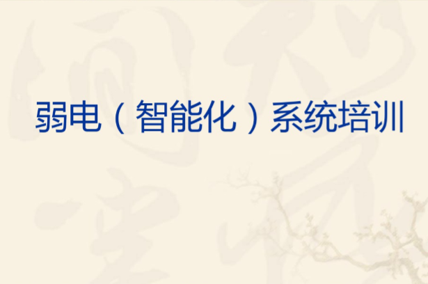 [一键下载]10套弱电资料合集(讲义+图纸)_6