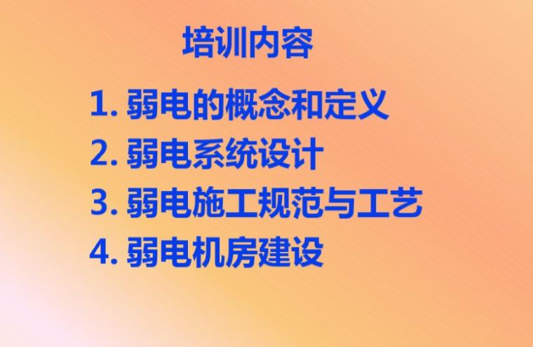 [一键下载]10套弱电资料合集(讲义+图纸)_5