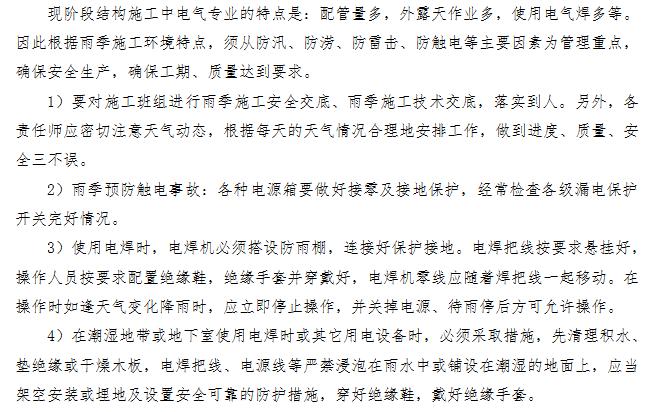 大型购物中心雨季施工方案(word)-[河北]某广场二期工程雨季施工方案_4