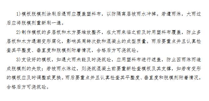 大型购物中心雨季施工方案(word)-[河北]某广场二期工程雨季施工方案_3