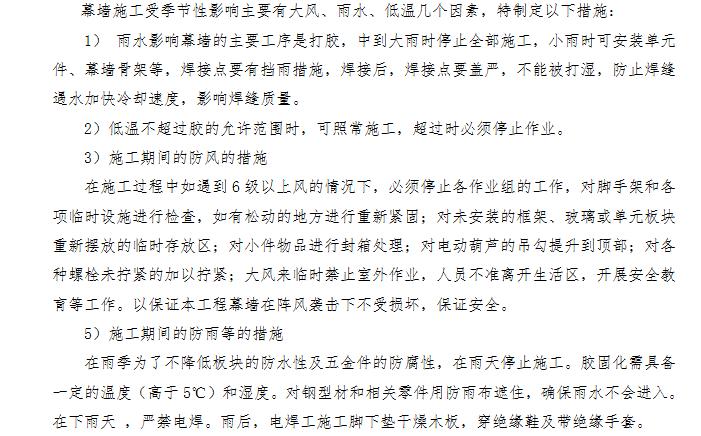 大型购物中心雨季施工方案(word)-[河北]某广场二期工程雨季施工方案_5