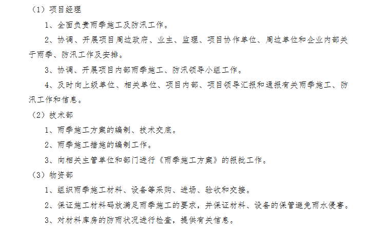 大型购物中心雨季施工方案(word)-[河北]某广场二期工程雨季施工方案_2