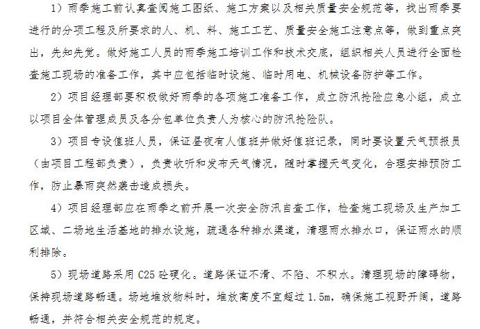 大型购物中心雨季施工方案(word)-[河北]某广场二期工程雨季施工方案_1