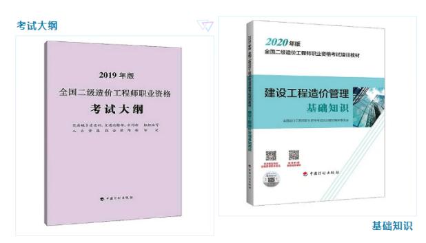 2020年版二造教材发布