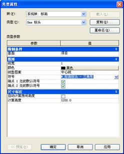 revit操作技巧一_12