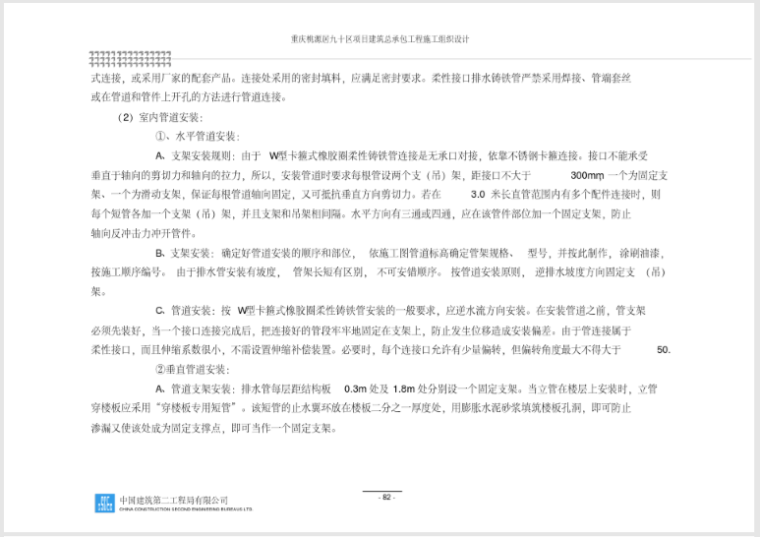 中建_机电安装工程施工组织设计方案2018_10