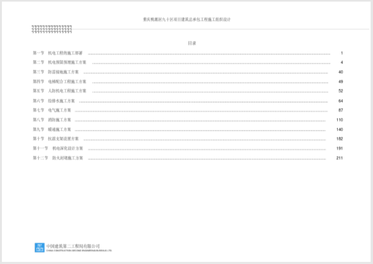 中建_机电安装工程施工组织设计方案2018_2