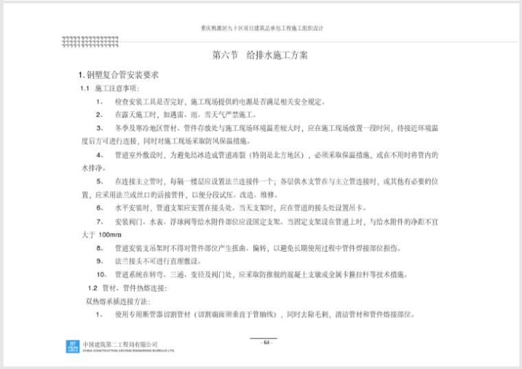 中建_机电安装工程施工组织设计方案2018_5