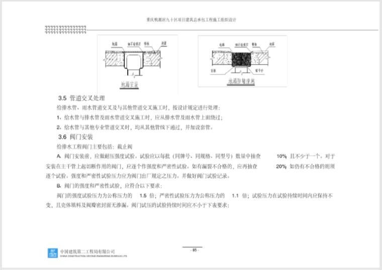 中建_机电安装工程施工组织设计方案2018_11