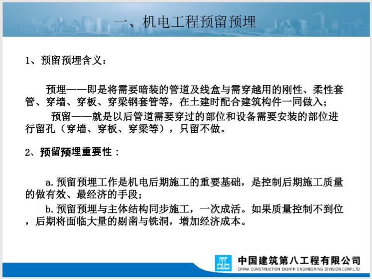 南京林业大学广场设计资料下载-中建_大成广场项目机电优化施工汇报