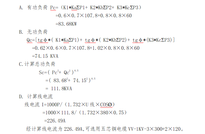 [一键下载]10套临时用电施工方案合集_4