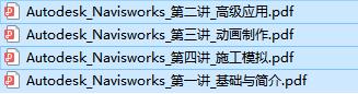 大桥Navisworks课件及源文件,一键下载!_1
