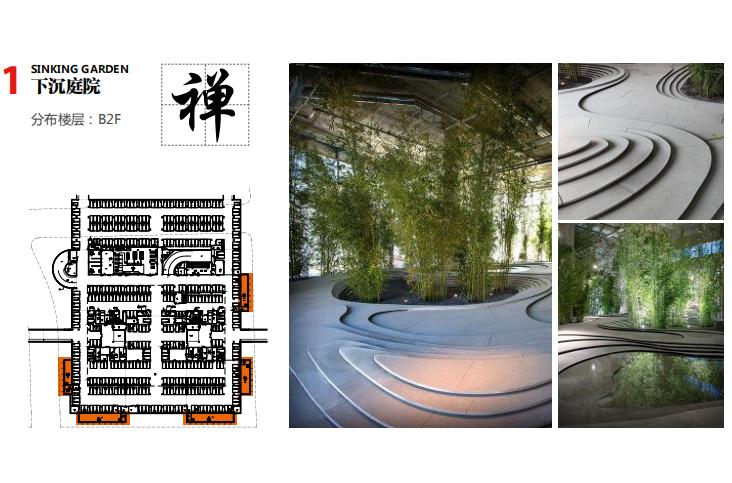 """[湖北]某大楼""""禅""""概念下沉庭院景观方案_6"""