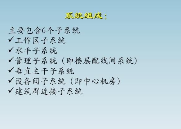 [一键下载]10套综合布线系统基础讲义合集_6
