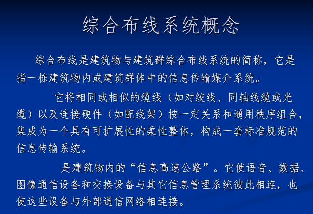 [一键下载]10套综合布线系统基础讲义合集_4