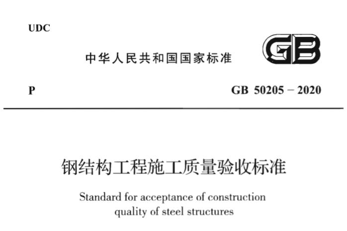 设计院标准_钢结构工程施工质量验收规范_1