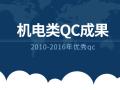 2010-2016优秀QC成果汇编
