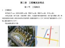 中建_大商业建筑机电安装工程施工组织设计