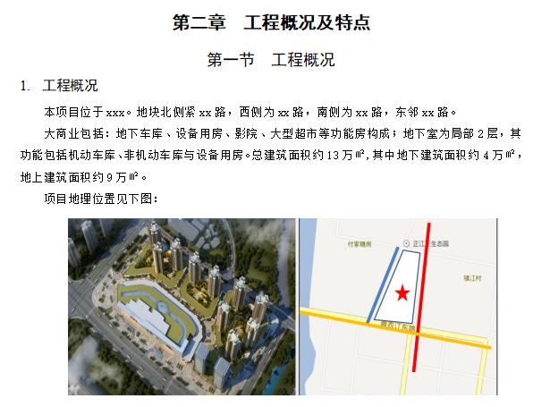 中建_大商业建筑机电安装工程施工组织设计_1