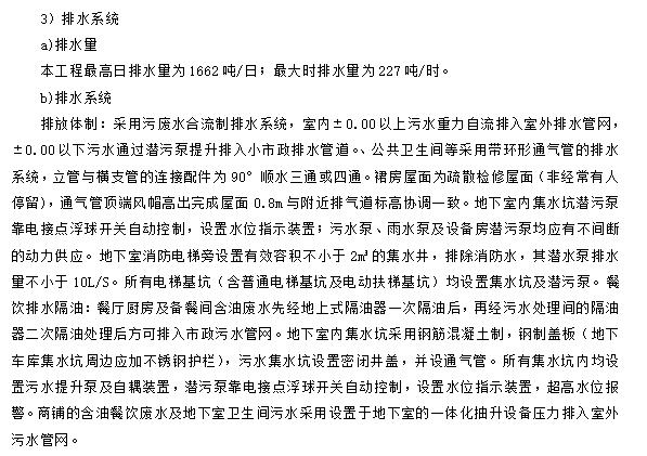 中建_大商业建筑机电安装工程施工组织设计_3