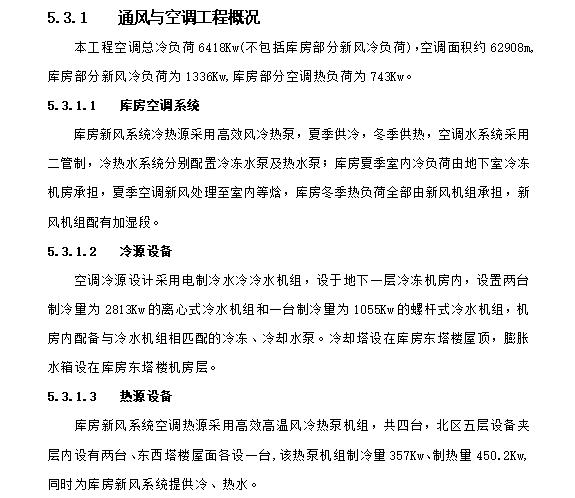 办公建筑机电安装工程施工组织设计111页_3