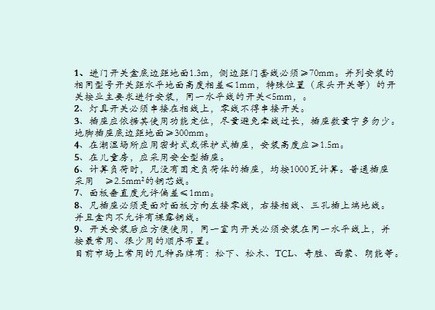 建筑装饰施工工艺大全-水电工艺[104页PPT]_3