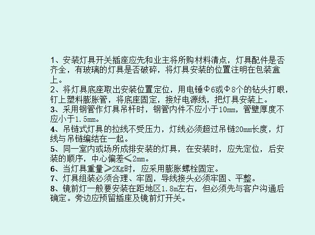 建筑装饰施工工艺大全-水电工艺[104页PPT]_5