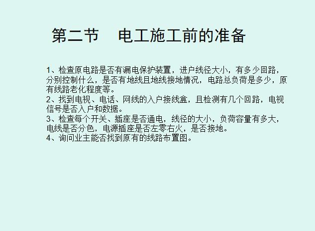 建筑装饰施工工艺大全-水电工艺[104页PPT]_7