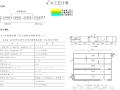 水处理计算书及Excel表格全套资料