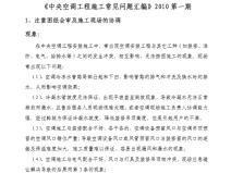 《中央空调工程施工常见问题汇编》2010