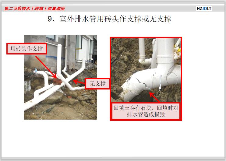 住宅楼机电安装工程质量通病分析(附图丰富)_8