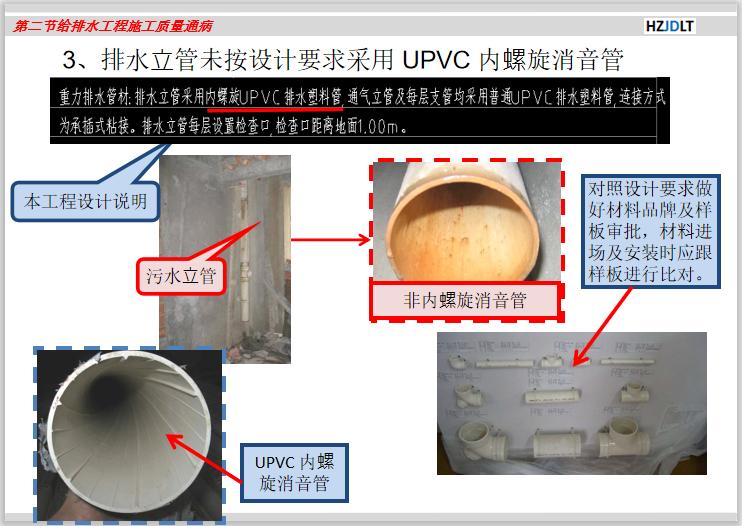 住宅楼机电安装工程质量通病分析(附图丰富)_3