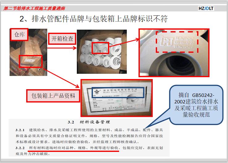 住宅楼机电安装工程质量通病分析(附图丰富)_2