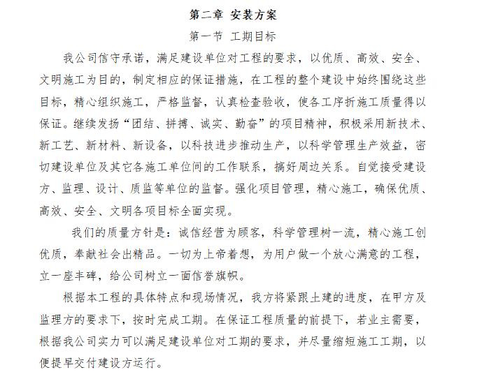 中铁_地源热泵系统及机房施工方案66页_2