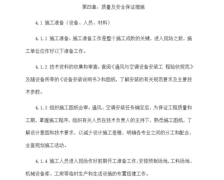 空气源热泵施工组织设计35页_3