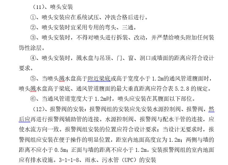 汽车客运站水电施工方案50页_6
