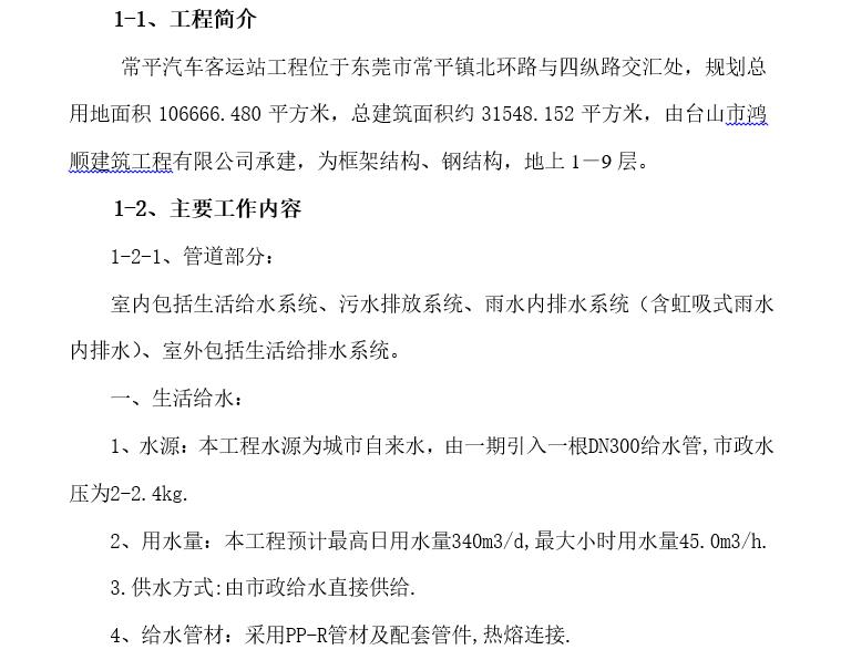 汽车客运站水电施工方案50页_2