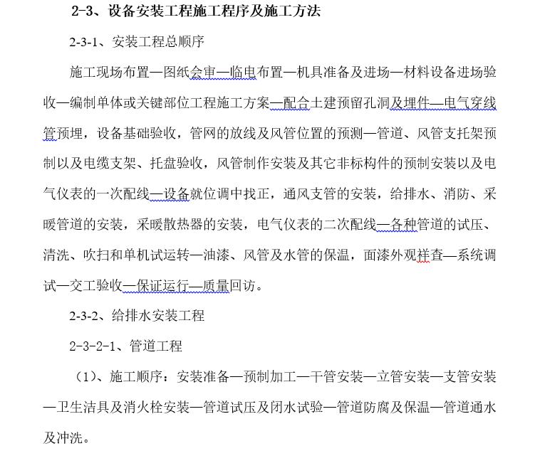 汽车客运站水电施工方案50页_5