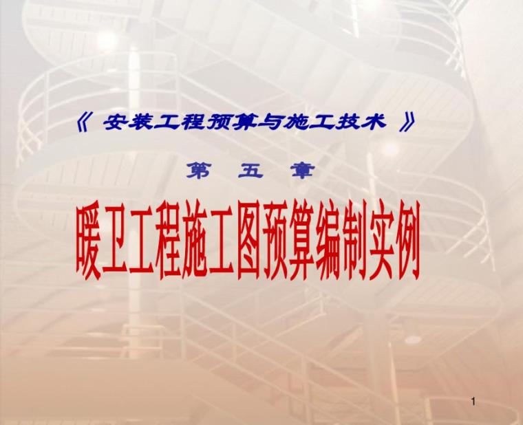 工程预算ppt课件_1