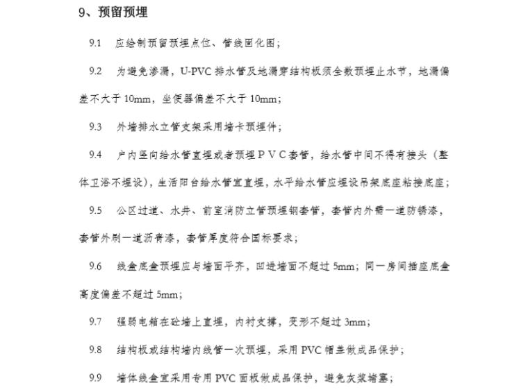 知名公司机电安装标准体系汇编2019(60页)_6