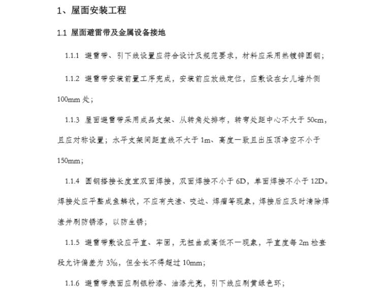知名公司机电安装标准体系汇编2019(60页)_1