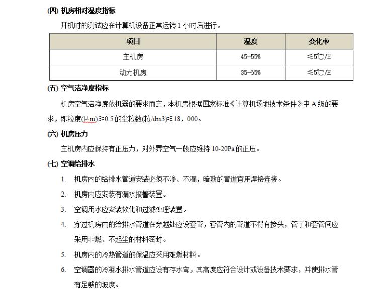 数据中心机房建设方案143页_4