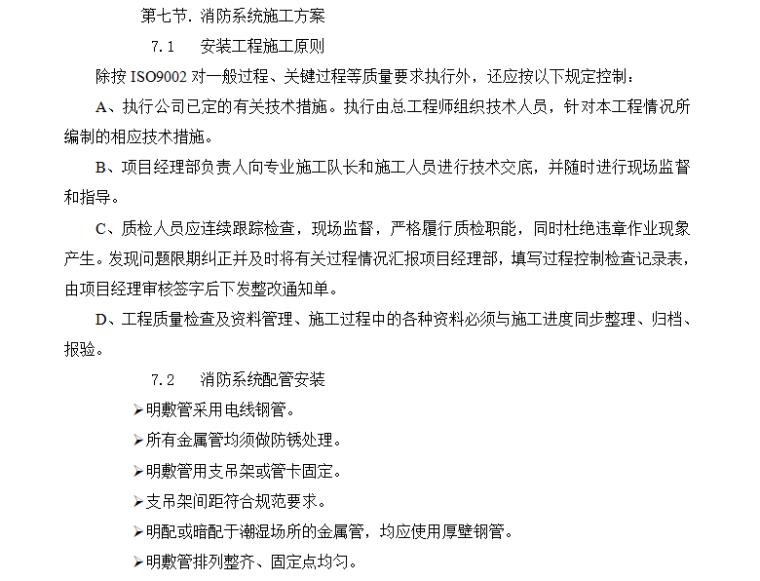 数据中心机房工程施工计划方案165页_8