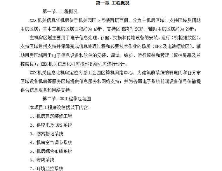 数据中心机房工程施工计划方案165页_2